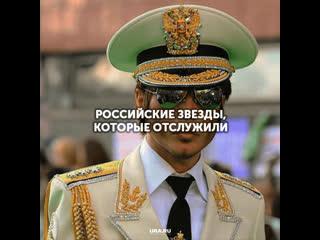 Как российские звезды служили в армии
