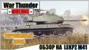 War Thunder - ОБЗОР НА LEKPZ M41