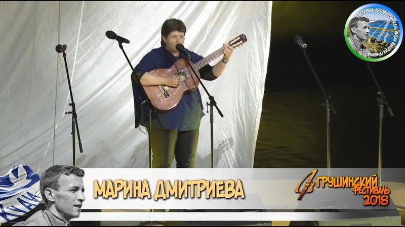 Марина Дмитриева 45 Грушинский фестиваль 2018 год