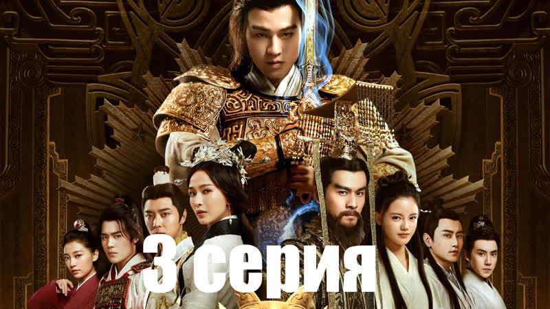 YUPIMIX Воля небес Hero's Dream русские субтитры 3 серия