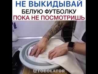 Как убрать желтые пятна с подмышек