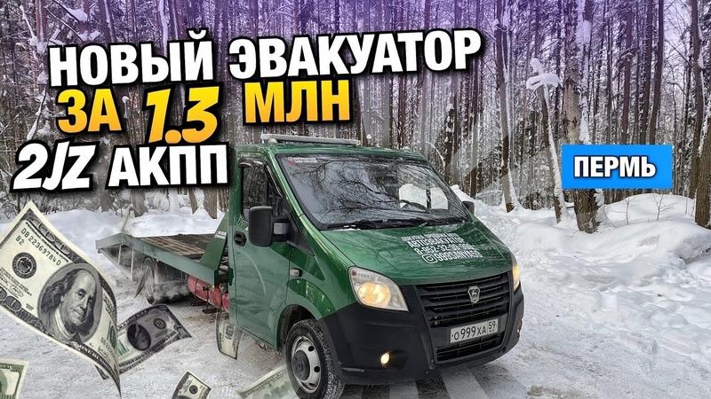 Мой новый эвакуатор за 1.3млн. 2JZ АКПП АвтоЭвакуатор Пермь Пермский край ГАЗель Next Perm.