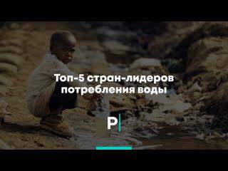 Топ-5 стран-лидеров потребления воды