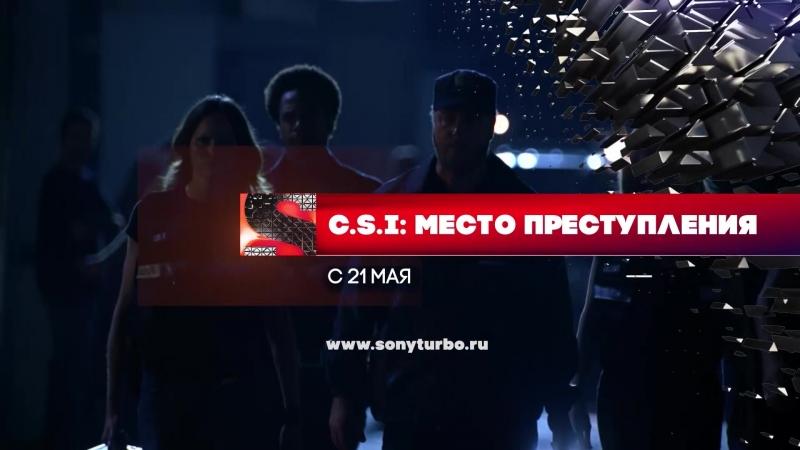 C S I Место преступления с 21 мая на Sony Turbo