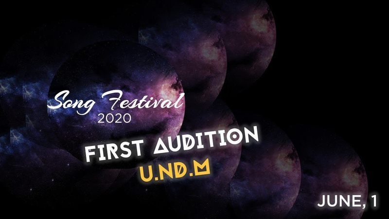 Blurry dancing - U.nd.M - First Audition - Song Festival 2020