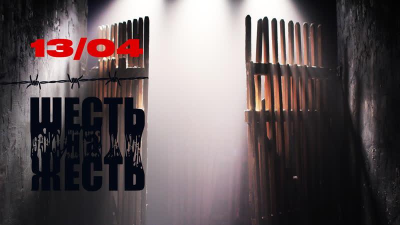 Хоррор шоу Шесть на Жесть ВТОРОЙ СЕЗОН Пятый выпуск уже 13 апреля 16