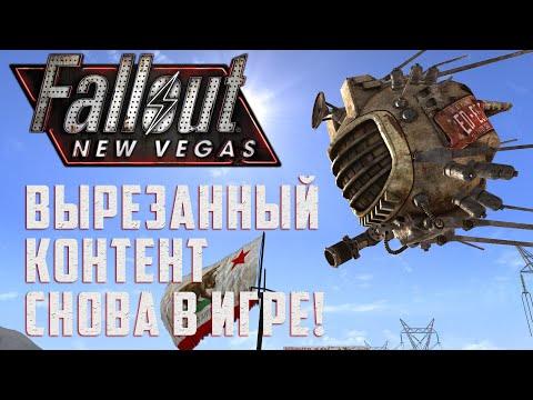 ВОЗВРАЩАЕМ ВЫРЕЗАННЫЙ КОНТЕНТ: Лучшие моды для Fallout: New Vegas 8
