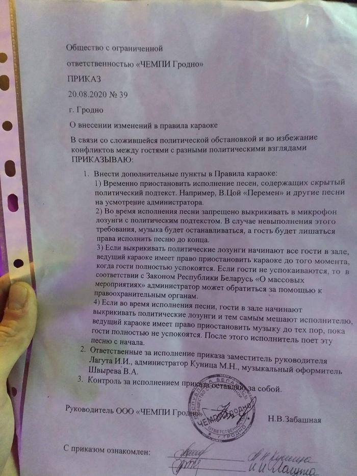 В Гродно запретили петь «Перемен» в караоке.  В гродненском кафе «Чемпи» запрещено петь под караоке песни