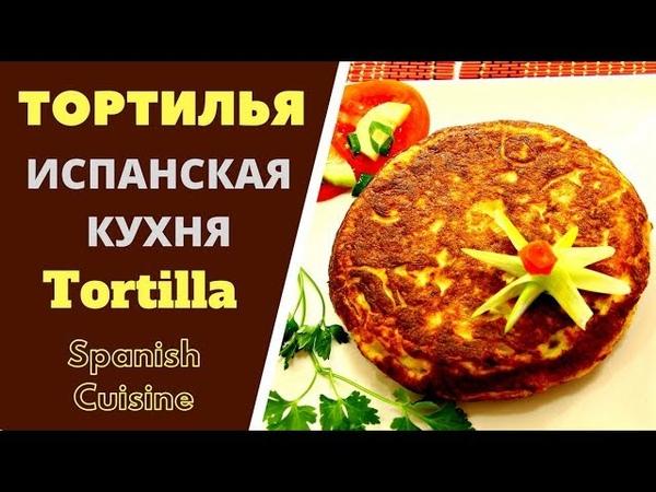Тортилья Испанская кухня Tortilla Española