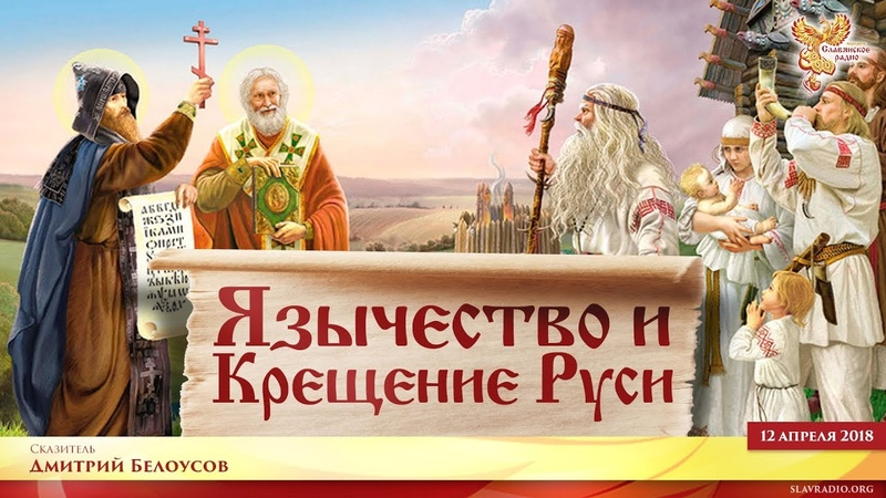 Язычество и крещение Руси Дмитрий Белоусов Часть 1
