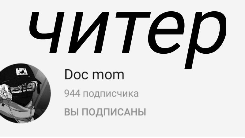 Док мом читер   doc mom читак  doc mom cheater