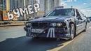 Восстановил BMW e38 из под Камаза