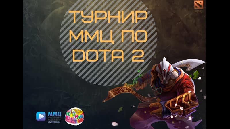 Финал нижней сетки турнира по Dota2