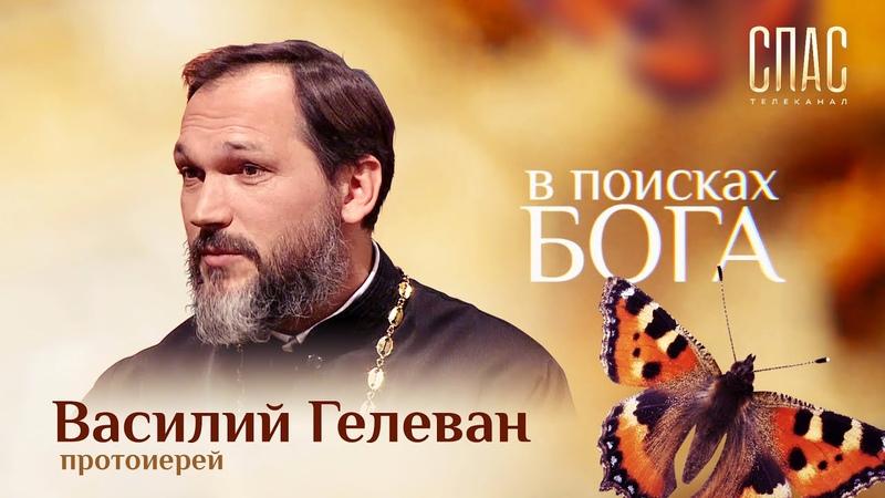 В ПОИСКАХ БОГА ПРОТОИЕРЕЙ ВАСИЛИЙ ГЕЛЕВАН ПАДРЕ БАЗИЛИО