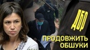 ДБР проводить обшуки у Тетяни Чорновол