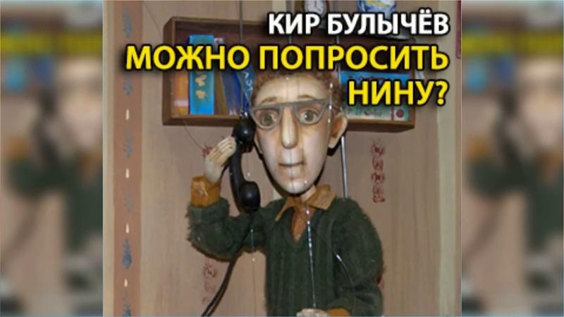 Можно попросить Нину Кир Булычёв радиоспектакль слушать онлайн