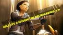 Half Life 2 Episode One Проходження 3