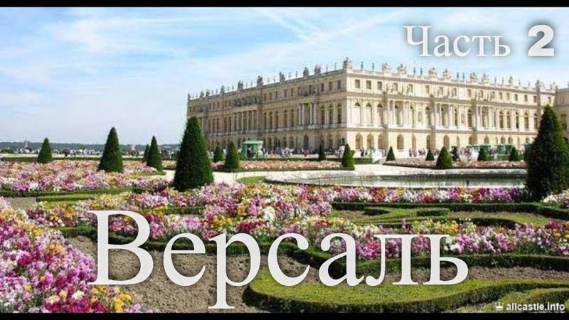 Путешествие по Версалю Франция Часть 2 Journey through Versailles France Part 2