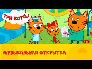 Три кота на CTC Kids. 1 сезон 1 серия