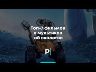 Топ-7 фильмов и мультиков об экологии