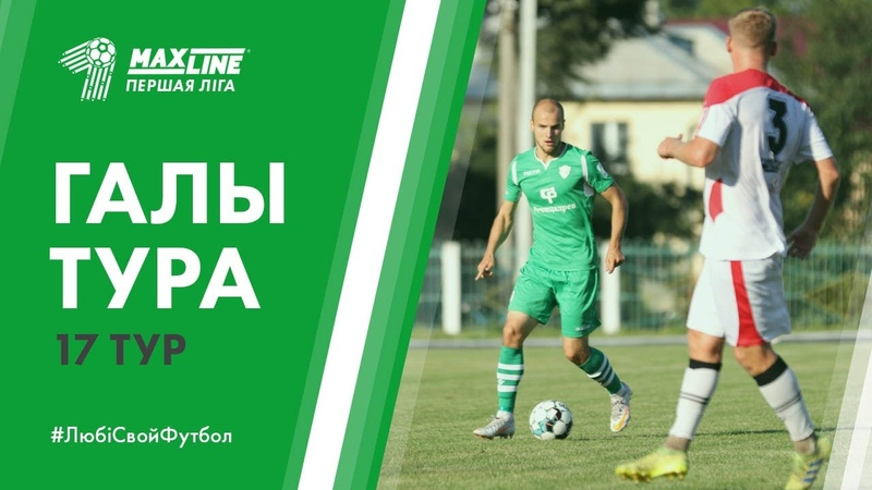 Давайте вместе поддержим Виталия Кибука!                   .                 АБФФ | Белорусская федерация футбола        today at 10:23 am      Лепшыя галы 17 тура «Макслайн-Першай Лігі».