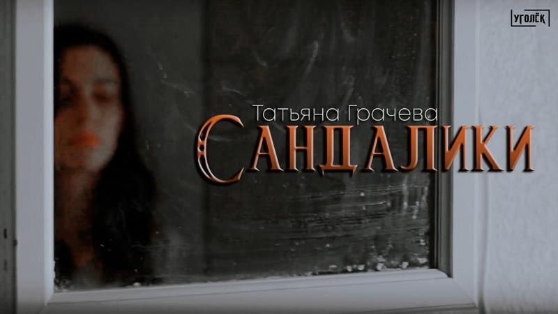 Сандалики Татьяна Грачева