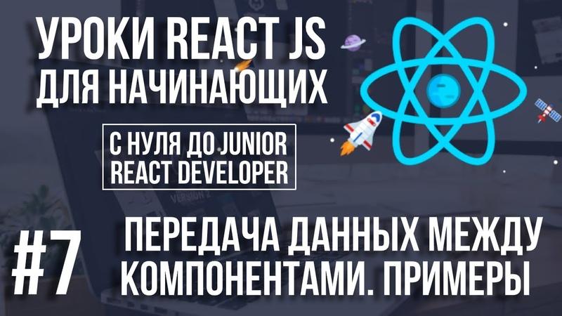 Уроки React JS - Передача данных между компонентами. Примеры React js