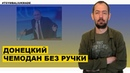Донбасс после пандемии узнай меня, если сможешь