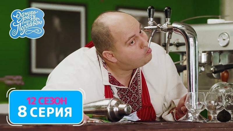 Однажды под Полтавой Ухажер 12 сезон 8 серия Сериал комедия 2021