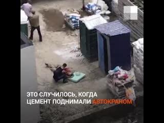 В Екатеринбурге мешок с цементом упал на строителя