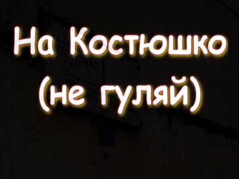 Свалка Кайфа На Костюшко не гуляй