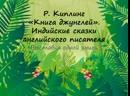 Книга джунглей. Индийские сказки английского писателя