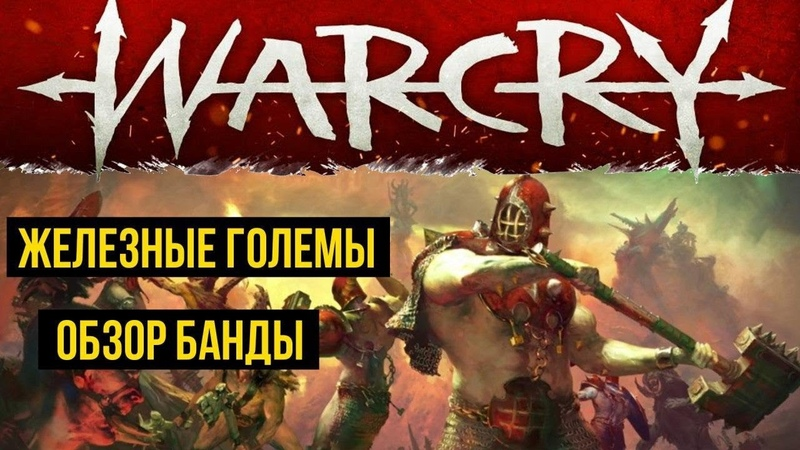 Iron Golem Железный голем Warcry Обзор банды