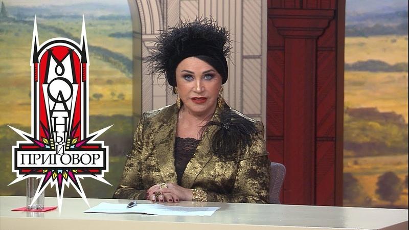 Модный приговор. Дело «Я не женщина! Я голливудская звезда». Выпуск от 25.06.2020