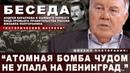 Михаил Полторанин: Атомная бомба чудом не упала на Ленинград... - YouTube
