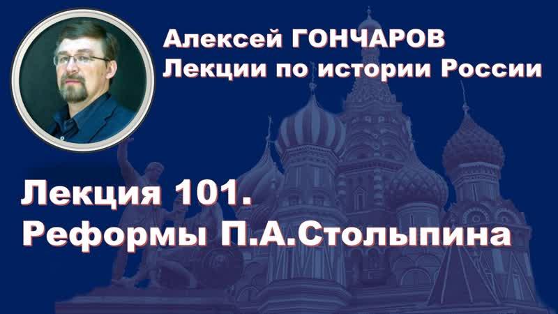 Лекция 101 Реформы П А Столыпина