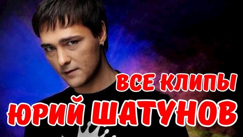 ВСЕ КЛИПЫ ЮРИЯ ШАТУНОВА Самые популярные песни Юры Шатунова ex Ласковый май