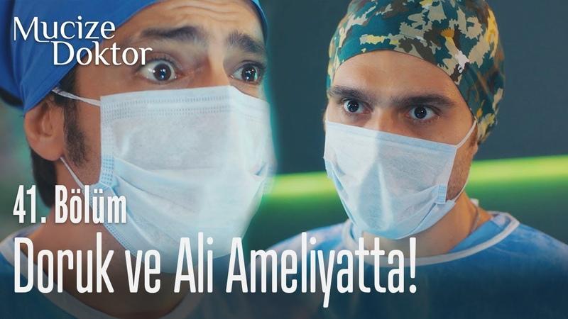 Doruk ve Ali ameliyatta! - Mucize Doktor 41. Bölüm
