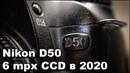 Зеркальный фотоаппарат Nikon D50 CCD 6 Mpx в 2020 году