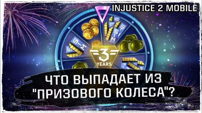 Призовое Колесо ГОДОВЩИНА Открытие паков в Инджастис 2 Мобайл Anniversary Wheel Injustice 2 Mobile