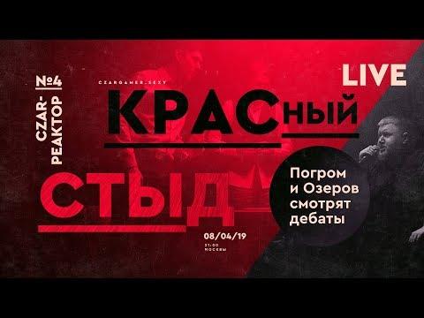 Царь Реактор 4 смотрим дебаты с Вестником Бури о геноциде русских в СССР