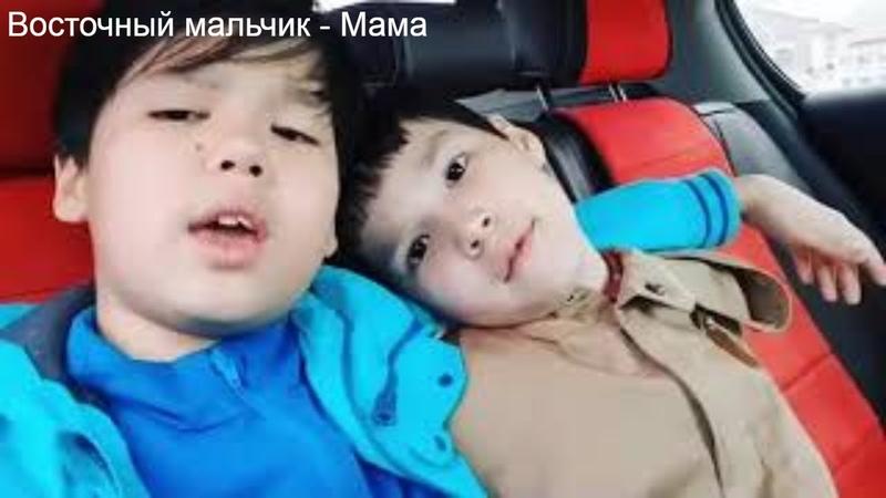 Песня Мама - Казахский мальчик (Нурмухаммед Жакып) (Покорила весь Интернет) Studio74