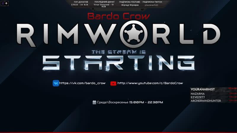 Rimworld Royalty Колония на Окраине Вселенной 10