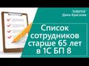 Список сотрудников старше 65 лет в 1С Бухгалтерия 8 ред. 3.0