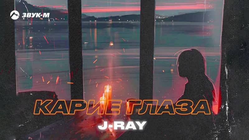 J-RAY - Карие Глаза