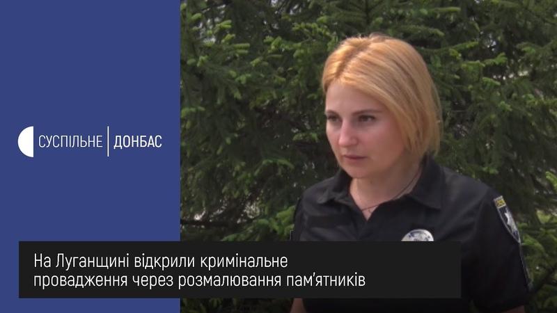 На Луганщині відкрили кримінальне провадження через розмалювання пам'ятників