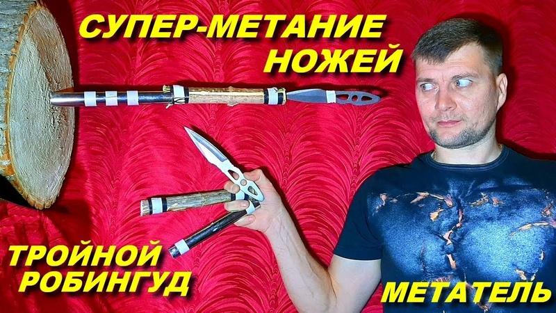 Супер метание ножей ТРОЙНОЙ РОБИН ГУД ТРИ предмета в РЯД МЕТАТЕЛЬ