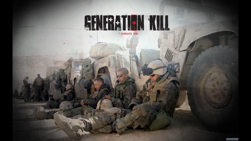 Поколение убийц сериал 2008