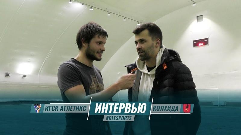 Интервью ИГСК Атлетикс Колхида