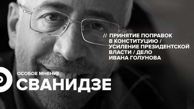 Николай Сванидзе Особое мнение 03 07 20